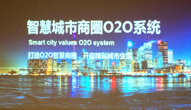 加拿大智慧城市商圈O2O平台
